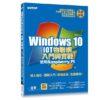 Windows 10 IOT 物聯網入門與實戰