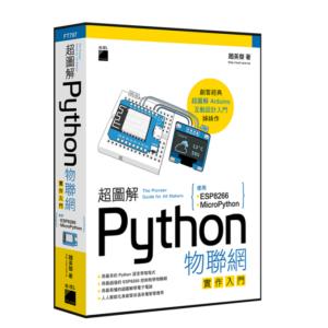 MicroPython book