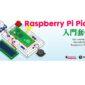 rpi pi pico basic kit 1200x480